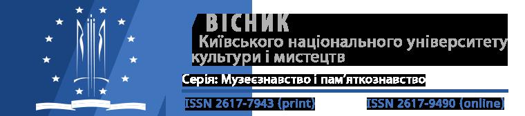 Вісник Київського національного університету культури і мистецтв. Серія: Музеєзнавство і пам'яткознавство